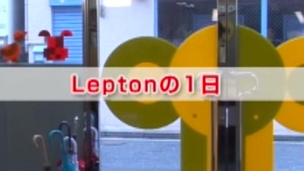 レプトン授業風景動画